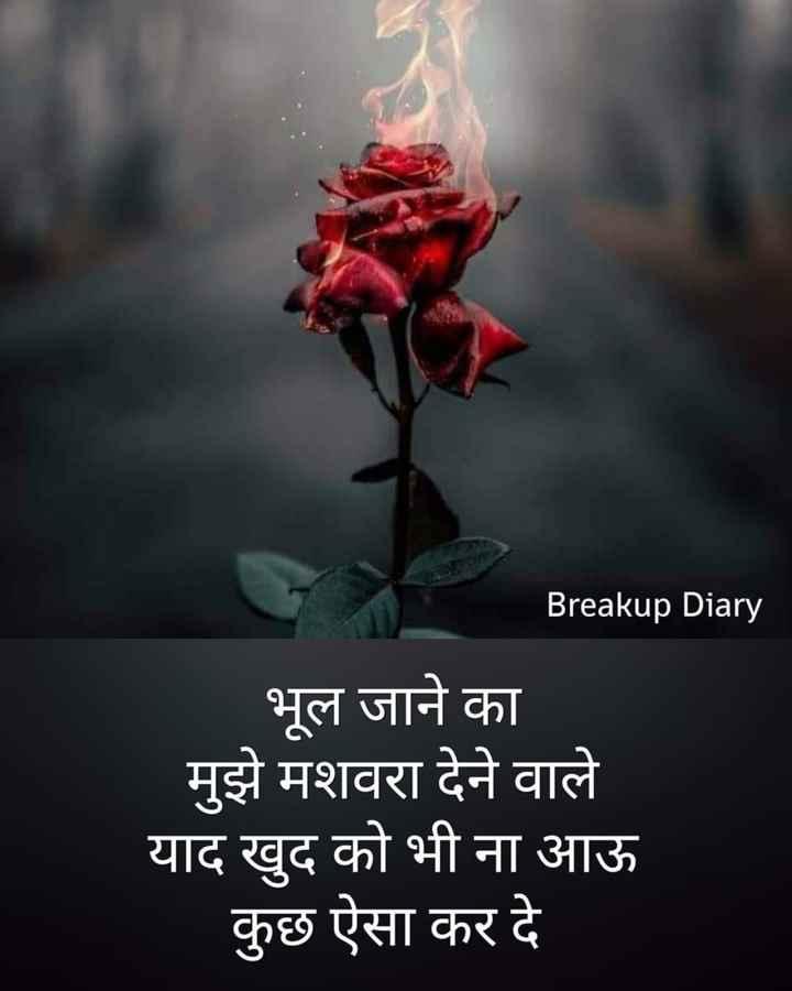 Broken Heart 😢😢💔 - Breakup Diary । भूल जाने का मुझे मशवरा देने वाले याद खुद को भी ना आऊ कुछ ऐसा कर दे - ShareChat