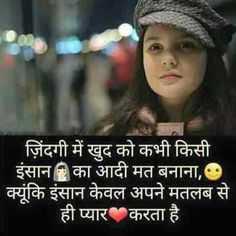 Broken Heart 😢😢💔 - जिंदगी में खुद को कभी किसी इंसान का आदी मत बनाना , . इंसान केवल अपने मतलब से ही प्यार करता है - ShareChat