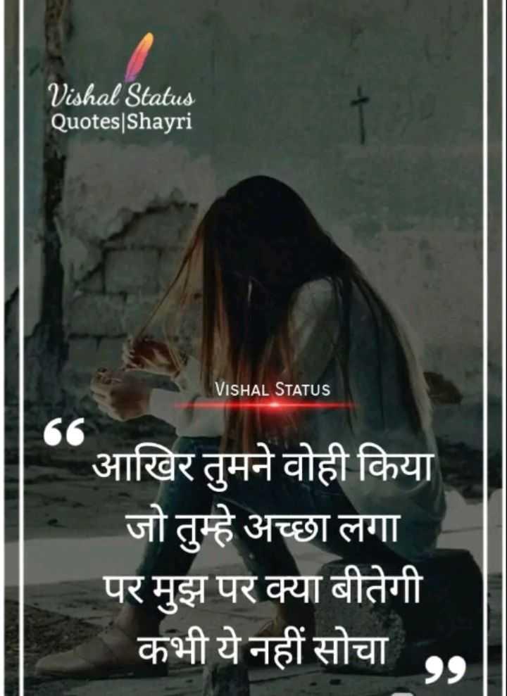 Broken 💔Heart😔😔😭😭 - Vishal Status Quotes Shayri VISHAL STATUS आखिर तुमने वोही किया जो तुम्हे अच्छा लगा पर मुझ पर क्या बीतेगी कभी ये नहीं सोचा - ShareChat