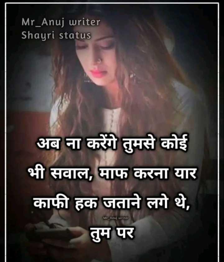 Broken 💔Heart😔😔😭😭 - Mr _ Anuj writer Shayri status अब ना करेंगे तुमसे कोई भी सवाल , माफ करना यार काफी हक जताने लगे थे , Mr _ Anuj writer तुम पर - ShareChat