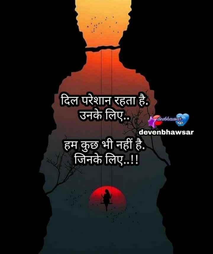 broken 💔 heart - दिल परेशान रहता है . उनके लिए . . deodhours devbhawsar devenbhawsar हम कुछ भी नहीं है . जिनके लिए . . ! ! - ShareChat