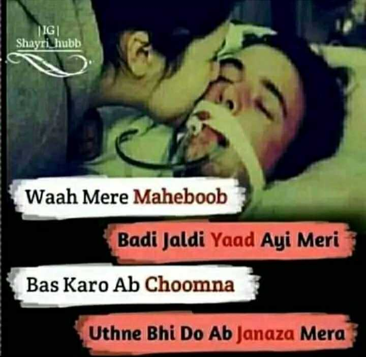 broken heart 💔#broken heart 💔#broken heart 💔# broken heart 💔 - | IG | Shayri _ hubb Waah Mere Maheboob Badi Jaldi Yaad Ayi Meri Bas Karo Ab Choomna Uthne Bhi Do Ab Janaza Mera - ShareChat