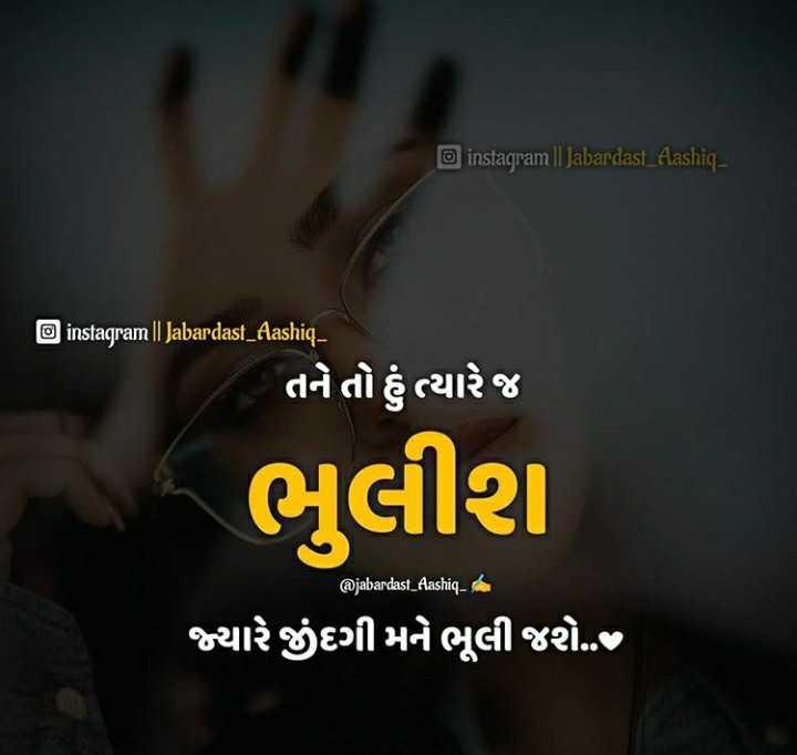 "broken line - instagram | Jabardast _ Aashiq _ instagram | | Jabardast _ Aashiq _ તને તો હું ત્યારે જ ભુલીશ @ jabardast _ Aashiq ' જ્યારે જીંદગીમને ભૂલી જશે . "" - ShareChat"