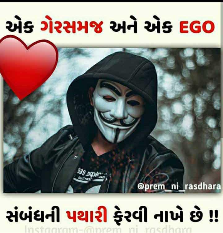 broken line - એક ગેરસમજ અને એક EGO 389 Diwi ithi @ prem _ ni _ rasdhara સંબંધની પથારી ફેરવી નાખે છે . Instagram - nrom many - ShareChat