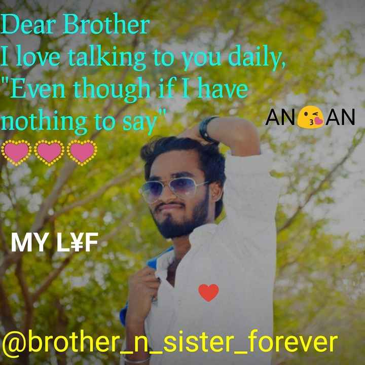 brother and sister - Dear Brother I love talking to you daily , Even though if I have nothing to say AN : AN MY L \ F @ brother _ n _ sister _ forever - ShareChat