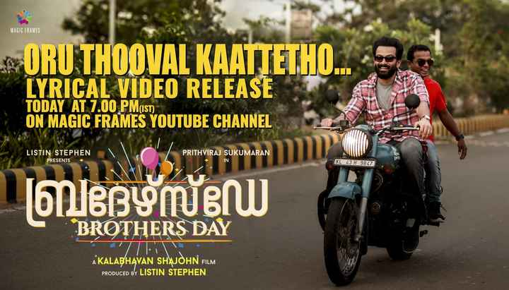 #brothersday - MAGIC FRAMES ORU THOOVAL KAATTETHO . . . LYRICAL VIDEO RELEASE TODAY AT 7 . 00 PM ( IST ) ON MAGIC FRAMES YOUTUBE CHANNEL LISTIN STEPHEN PRESENTS PRITHVIRAJ SUKUMARAN KL 43 H 9847 D i personal Forumasan 100 ബ്രദേഴ്സ് ഡ BROTHERS DAY A KALABHAVAN SHAJOHN FILM PRODUCED BY LISTIN STEPHEN - ShareChat