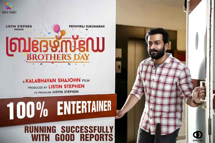 #brothersday - MAGIC FRAMES LISTIN STEPHEN PRESENTS PRITHVIRAJ SUKUMARAN [ onlessmenu BROTHERS DAY A KALABHAVAN SHAJOHN FILM PRODUCED BY LISTIN STEPHEN CO PRODUCER JUSTIN STEPHEN 100 % ENTERTAINER RUNNING SUCCESSFULLY WITH GOOD REPORTS OBSCURA - ShareChat