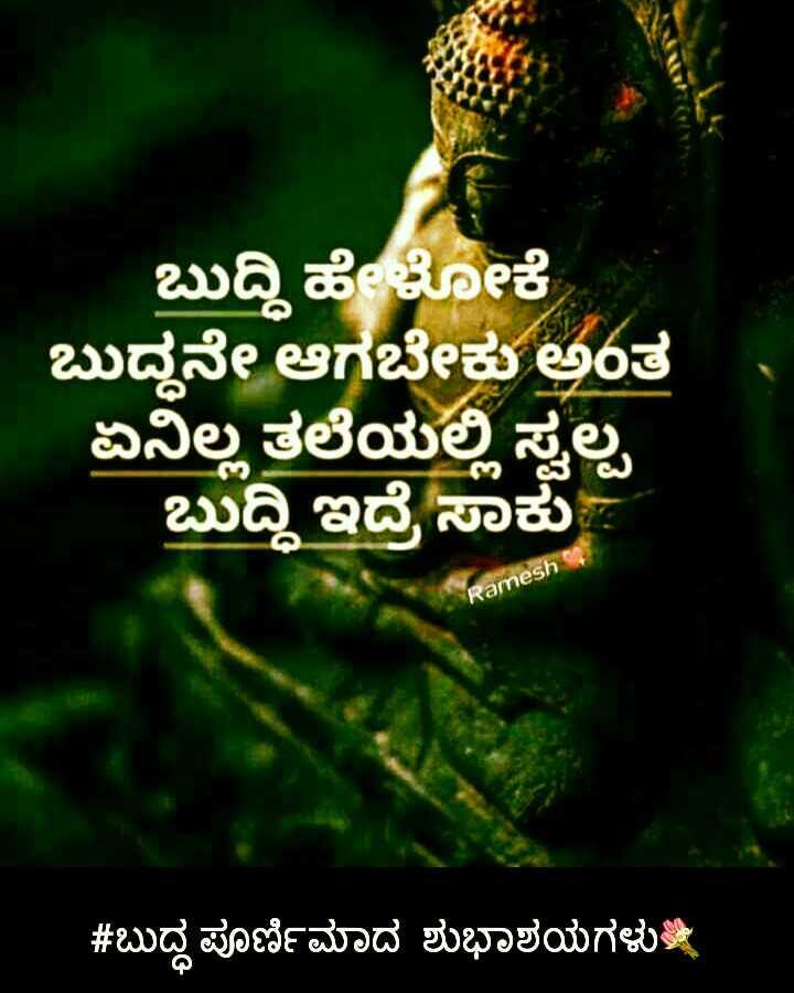 buddha words - ಬುದ್ದಿ ಹೇಳೋಕೆ ಬುದ್ಧನೇ ಆಗಬೇಕು ಅಂತ ಏನಿಲ್ಲ ತಲೆಯಲ್ಲಿ ಸ್ವಲ್ಪ ಬುದ್ದಿ ಇದ್ರೆ ಸಾಕು Ramesh # ಬುದ್ಧ ಪೂರ್ಣಿಮಾದ ಶುಭಾಶಯಗಳು - ShareChat