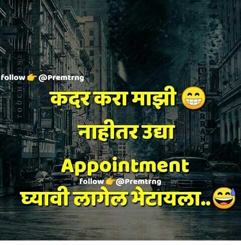 business guru marathi - follow @ Premtrng TOUCH कदर करा माझी नाहीतर उद्या Appointment घ्यावी लागेल भेटायला . . Follow @ Premtrng - ShareChat