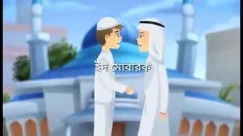 রমজানের শুভেচ্ছা - ইদ মােবারক ইদ মােবারক । - ShareChat