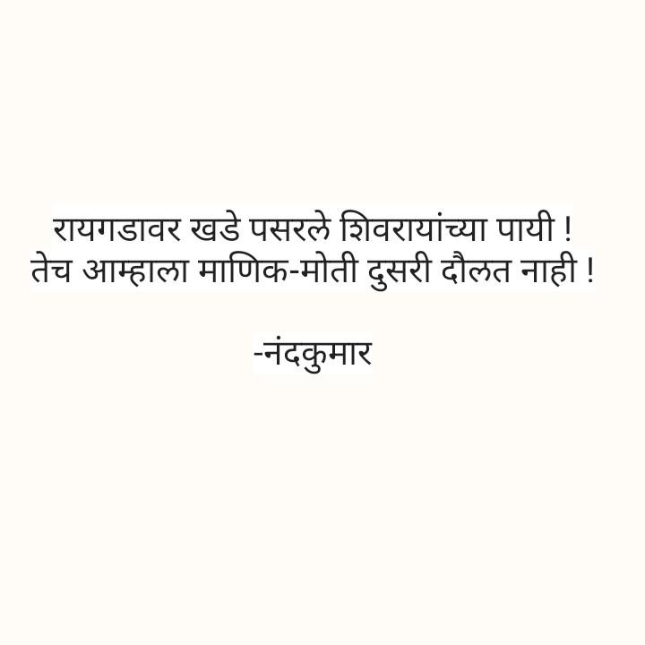 🚩छत्रपति शिवाजी महाराज जयंती - रायगडावर खडे पसरले शिवरायांच्या पायी ! | तेच आम्हाला माणिक - मोती दुसरी दौलत नाही ! - नंदकुमार - ShareChat