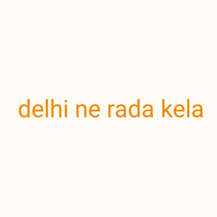 🏏DC vs KKR - delhi ne rada kela - ShareChat