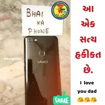 happy father's day - - નો દંel , આ ગુજs Sister becigui RA એક PHONE સત્ય હકીકત decigujj SAMSUNG I love you dad SHARE સાત , આ PAPA ગુજ Geciau kA . એક PHONE સત્ય હકીકત decigujju I love you dad SHARE - ShareChat