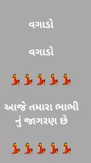👸 જયા પાર્વતી વ્રત જાગરણ - ShareChat