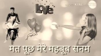 Romantic Love 🎶Song - 10 Made with KINEMASTER मत पूछ मे Made with KINEMASTER तेरे प्यार में जीता मरता हूं - ShareChat