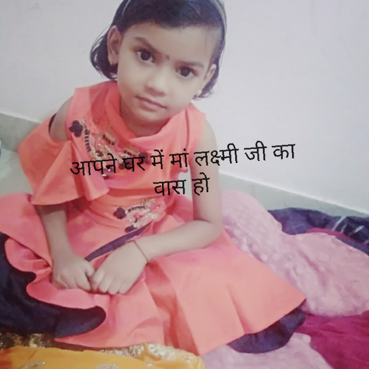 🚨दिवाली की तैयारी😍 - आपने घर में मां लक्ष्मी जी का वास हो - ShareChat