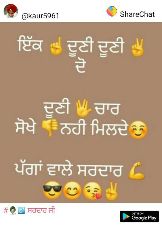 dil diy gala - @ kaur5961 Sharechal @ kaur5961 ShareChat ਇੱਕ ਚ ਦੂਣੀ ਦੂਣੀ ਹੈ ਦੂਣੀ - ਚਾਰ ਸੋਖੇ ਨਹੀ ਮਿਲਦੇ ਨੇ ਪੱਗਾਂ ਵਾਲੇ ਸਰਦਾਰ ਨੂੰ # 6 ਸਰਦਾਰ ਜੀ GET IT ON Google Play - ShareChat