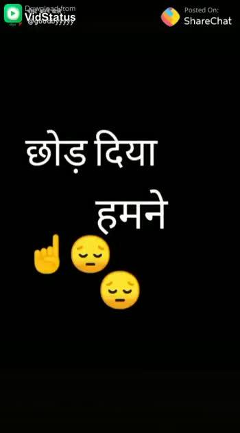 sad status - Pannlaadalom Posted On : ShareChat जब कोई APNA समझता ही नहीं Panala a arom Posted On : ShareChat क्या करना - ShareChat