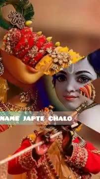 📹जन्माष्टमी वीडियो - ShareChat