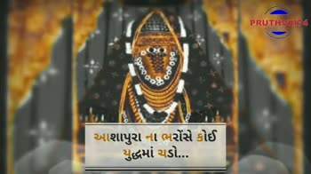 👑👑🙏jay ma ashapura 🙏 👑👑 - PRUTHVI174 સન્મુખ તો લડો . . . એને વેરી નહિ વેડસે . સન્મુખ તો લડો . . . - ShareChat