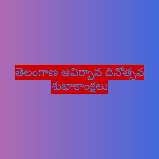 ✊తెలంగాణ అవతరణ దినోత్సవం - తెలంగాణ ఆవిర్భావ దినోత్సవ శుభాకాంక్షలు - ShareChat