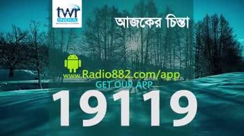 🤔আমার চিন্তা ভাবনা - # 19119 INDIA Speaking Hope to the Nation আজকের চিন্তা ১A . Ass । আপনি যদি এটি WhatsApp - এ পেতে চান তাহলে । আপনার নাম ও স্থান ওয়াটস অ্যাপে + 91 8337012433 নম্বরে পাঠিয়ে দিন You can Subscribe at Radio882 . com / wa - bengali INDIA Speaking Hope to the Nation # 19119 | আজকের চিন্তা SHARE WITH FRIENDS আপনি যদি এটি । WhatsApp - এ পেতে চান তাহলে । আপনার নাম ও স্থান ওয়াটস অ্যাপে + 91 8337012433 নম্বরে পাঠিয়ে দিন । You can Subscribe at Radio882 . com / wa - bengali - ShareChat