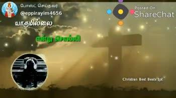 🙏🎼பக்தி பாடல் - போஸ்ட் செய்தவர் : @ eppirayim4656 Posted On : Sharechat எனக்காக Christian Best Beats JpE போஸ்ட் செய்தவர் : Posted On : @ eppirayim 4656 Sharechat SUBSCRIBE உங்க சித்தம் இல்லாம , பொன்மாலை வாழ முடியுமா . . ? - III , The Grace of God Christian Best Beats JpE - ShareChat