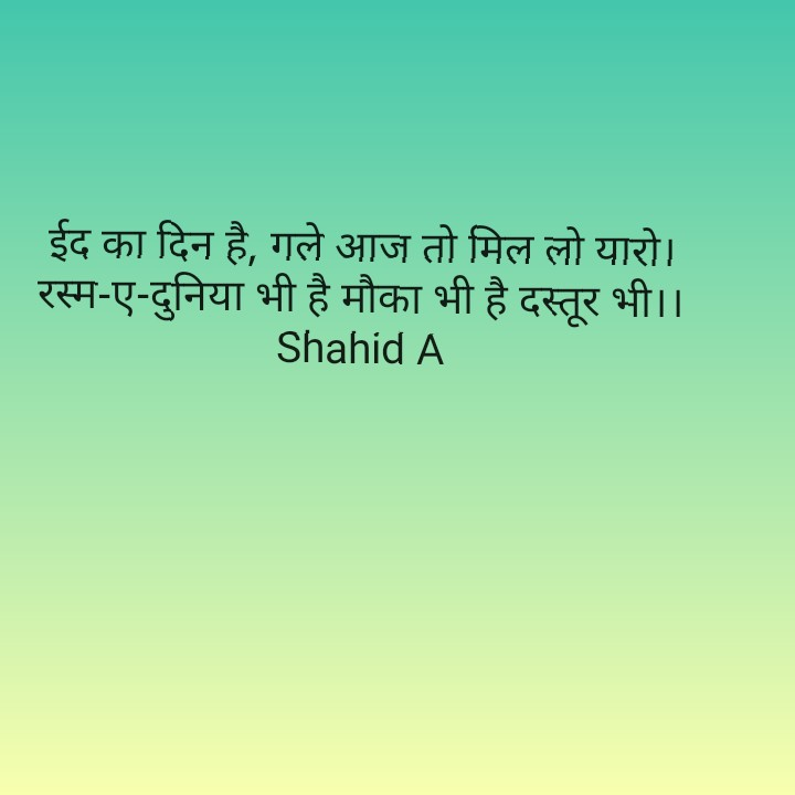 ☪️ईद-मुबारक - ईद का दिन है , गले आज तो मिल लो यारो । | रस्म - ए - दुनिया भी है मौका भी है दस्तूर भी । । Shahid A - ShareChat
