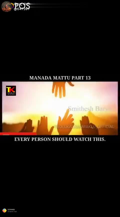 ಸ್ನೇಹ 🎼 - ಪೋಸ್ಟ್ ಮಾಡಿದವರು : @ 64739774 al MANADA MATTU PART 13 Smheya RUL _ KALNANN BRIFICIAL EVERY PERSON SHOULD WATCH THIS . ROPOSO ShareChat chandan Kumar 64739774 ಐ ಲವ್ ಶೇರ್ ಚಾಟ್ Follow - ShareChat