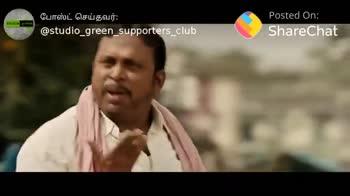📽️ சினிமா டயலாக் - Posted On : studio Ereen போஸ்ட் செய்தவர் : @ studio _ green _ supporters _ club ShareChat Btudio போஸ்ட் செய்தவர் : @ studio _ green _ supporters _ club Posted On : ShareChat - ShareChat