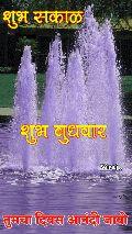 🌄सुप्रभात - शुभ सकाळ शुभ बुधबा Viraj . maryla वाण दिवस आनंदावों  - ShareChat