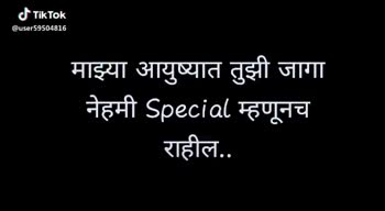 🎭Whatsapp status - माझ्या आयुष्यात तुझी जागा नेहमी Specia . म्हणूनच राहील . . @ user59504816 माझ्या आयुष्यात तुझी जागा नेहमी Speciat म्हणूनच राहील . . J @ user59504816 - ShareChat