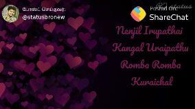 கணவன் - மனைவி - போஸ்ட் செய்தவர் : @ statusbronew Posted onatus ShareChat Nenjil Irupathai Kangal Unaipathu Romba Romba Kuraichal - ShareChat