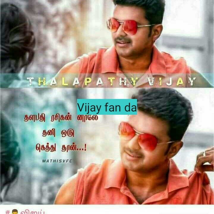 🤵நடிகர்கள் - THALAPATHY VIJAY Vijay fan da தளபதி ரசிகன் னாலே குனி ஒரு கெத்து தான் . . . ! MATHISVEC + : விளய்ட - ShareChat