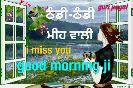 🌅 ਗੁੱਡ ਮੋਰਨਿੰਗ - guri pagal ਠੰਡੀ - ਠੰਡੀ ਹੈ ਮੀਹ ਵਾਲੀ i miss you good morningji by : ।  - ShareChat