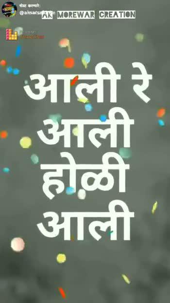🥟रंगपंचमी स्वीट्स - पोस्ट करणारेः । @ aksatsiime MOREWAR CREATION ShareChat · · Amar Salunke . amarsalunke 6 0 सर्व सणांचे शुभेच्छा Full Screen Video Status a . . Follow - ShareChat