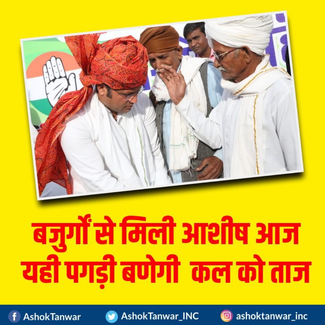 🗳 लोकसभा चुनाव 2019 - बजुर्गों से मिली आशीष आज यही पगड़ी बणेगी कल को ताज f Ashok Tanwar Ashok Tanwar _ INC ashoktanwar _ inc - ShareChat