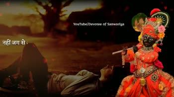 मेरे कान्हा जी - YouTube / Devotee of Sanwariya अगर तु है साथी तो ना चाहत किसी की Devotee of se Please Subscribe YouTube / Devotee of Sanwariya बहुत हो गया अब सम्भालो कन्हैया Devotee of sanwariya - ShareChat