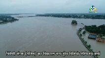 लोकसभा - त्रिवेणी संगम ( राजिम ) का विकराल रूप ड्रोन विडियो दिग्विजय वर्मा  - ShareChat