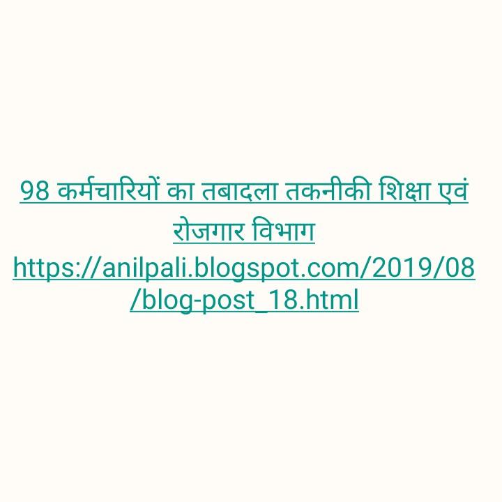 📝जॉब/एग्जाम प्रिपरेशन - 98 कर्मचारियों का तबादला तकनीकी शिक्षा एवं रोजगार विभाग https : / / anilpali . blogspot . com / 2019 / 08 / blog - post 18 . html - ShareChat