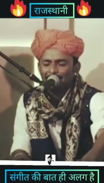 राजस्थानी गाणे - राजस्थानी   संगीत की बात ही अलग है । राजस्थानी   संगीत की बात ही अलग है । - ShareChat