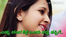Manvitha Harish - Yogi ( ಪಚ್ಚಿ ) Made with KINEMASTER ಎಷ್ಟು ಚಂದ ಶಿಕ್ಷೆ ಒಂದು ಸಣ್ಣ ತಪ್ಪಿಗೆ . . Yogi ( ಪಚ್ಚಿ ) Made with KINEMASTER ನೆನಪೆ ನಿತ್ಯ ಮಲ್ಲಿಗೆ , - ShareChat