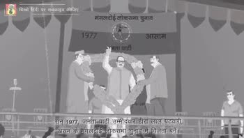 🗞️ समाचार एवं न्यूज़ पेपर क्लिप - काइब कीएि । असम जनसंख्या जनसंख्या ( लाख ) 11 IPI सान सरकार के अनुसार असम की जनसंख्या , 1971 में 146 लाख से बढ़कर , 1981 में 199 लाख हो गई , YouTube ) ) ) youtube . com / Bisbo Hindi BISBO - ShareChat