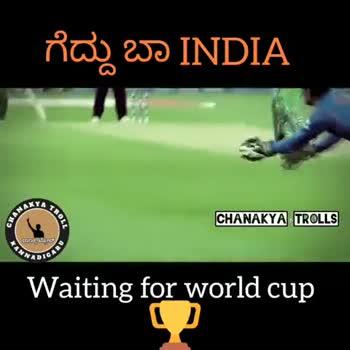 ವರ್ಲ್ಡ್ ಕಪ್ ಸಾಂಗ್ಸ್ - ಗೆದ್ದು ಬಾ INDIA CHANAKYA TROLLS nam ) HADIG Waiting for world cup ಗೆದ್ದು ಬಾ INDIA 1100 CHANAKYA TROLLS ಲಾಶಯದ VADIG Waiting for world cup - ShareChat