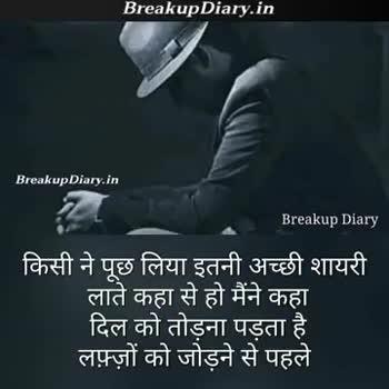 break-up dairy - BreakupDiary . in Breakup Diary . in Breakup Diary आसानी से कोई मिल जाए तो वो किस्मत की बात है । सूली पर चढ़कर भी जो ना मिले उसे मोहब्बत कहते है । Breakup Diary . in Breakup Diary . in Breakup Diary मत सोना किसी की गोद में | सर रखकर मेरे दोस्त जब वो छोड़ता है तो रेशम के तकिये पर भी नींद नहीं आती । - ShareChat