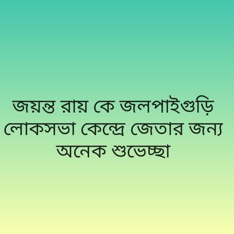 বাংলার রাজনীতি - | জয়ন্ত রায় কে জলপাইগুড়ি । লােকসভা কেন্দ্রে জেতার জন্য । অনেক শুভেচ্ছা - ShareChat