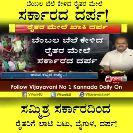 ರೈತರ ಮುಷ್ಕರ - ಬೆಂಬಲ ಬೆಲೆ ಕೇಳಿದ ರೈತರ ಮೇಲೆ ಸರ್ಕಾರದ ದರ್ಪ ! ಬೆಂಬಲ ಬೆಲೆ ಕೇಳಿದ ರೈತರ ಮೇಲೆ ದರ್ಪ O SUPER EXCLUSIVE ವಿಪಯಾರಿಗೂ Follow Vijayavani No 1 Kannada Daily On Wanit Wondue Vijayavani . net ಸಮ್ಮಿಶ್ರ ಸರ್ಕಾರದಿಂದ ರೈತರಿಗೆ ಲಾಟಿ ಏಟು , ಬೈಗುಳ , ದರ್ಪ ! ಬೆಂಬಲ ಬೆಲೆ ಕೇಳಿದ ರೈತರ ಮೇಲೆ ಸರ್ಕಾರದ ದರ್ಪ ! ಬೆಂಬಲ ಬೆಲೆ ಕೇಳಿದ ರೈತರ ಮೇಲೆ ದರ್ಪ ಕdada Some OLE - c AY DIGHVIJAY O SUPER EXCLUSIVE ಬyಆಯನೂ VRL MEDIA LIMITED THE LARGEST NEWS NETWORK IN KARNATAKA ಸಮ್ಮಿಶ್ರ ಸರ್ಕಾರದಿಂದ ರೈತರಿಗೆ ಲಾಟಿ ಏಟು , ಬೈಗುಳ , ದರ್ಪ ! - ShareChat
