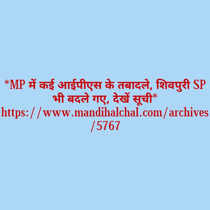 📰1 जून की न्यूज़ - * MP में कई आईपीएस के तबादले , शिवपुरी SP | भी बदले गए , देखें सूची * https : / / www . mandihalchal . com / archives | | 5767 - ShareChat