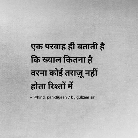 feeling missing😔👈🏻 - एक परवाह ही बताती है । कि ख्याल कितना है । वरना कोई तराजू नहीं होता रिश्तों में @ hindi _ panktiyaan / by gulzaar sir - ShareChat