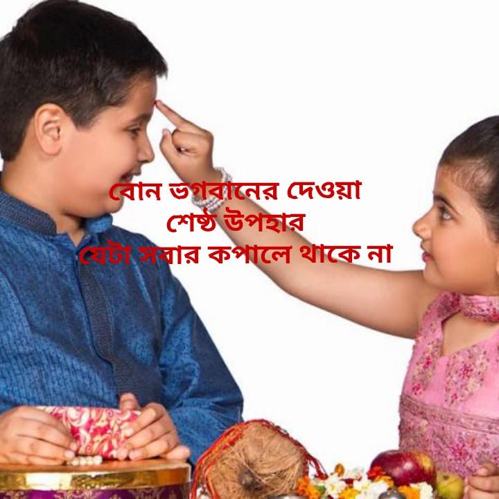 👫ভাই ও বোন - | বােন ভগবানের দেওয়া শেষ্ঠ উপহার বার কপালে থাকে না - ShareChat